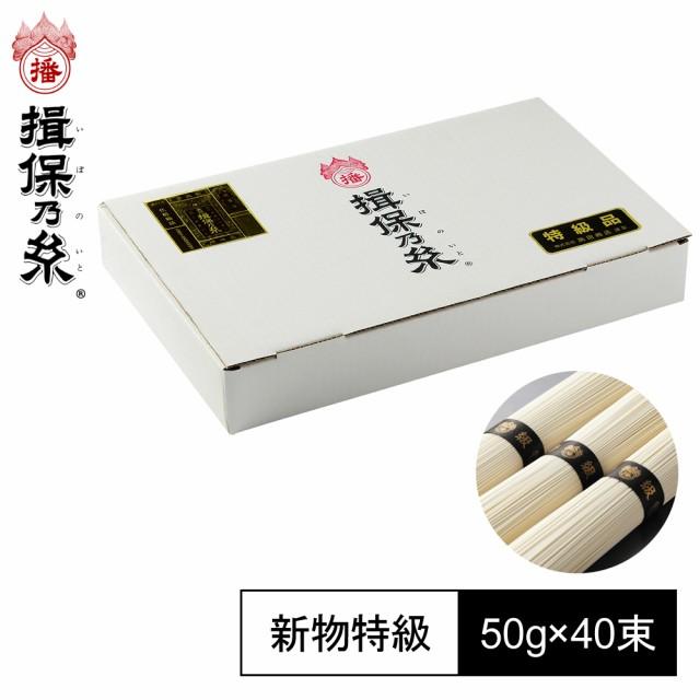 手延素麺 揖保乃糸 新物 特級品 黒帯 50g×40束 そうめん 紙箱 家庭用 ST-2K