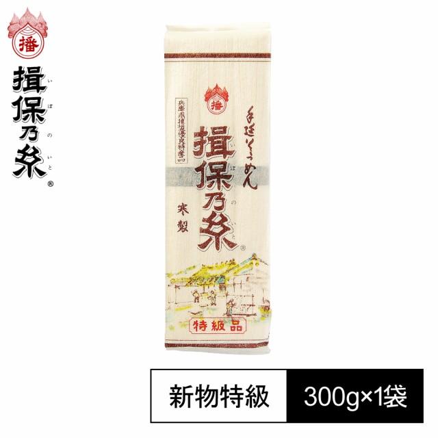 手延素麺 揖保乃糸 新物 特級品 黒帯 300g×1袋 そうめん 特6×1