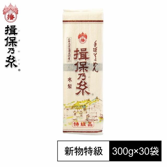 手延素麺 揖保乃糸 新物 特級品 黒帯 300g×30袋 そうめん 特6×30