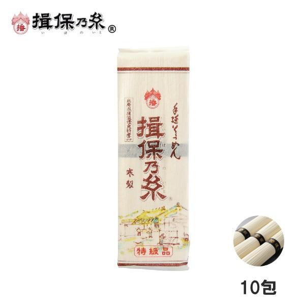 手延素麺 揖保乃糸 新物 特級品 黒帯 300g×10袋 そうめん 特6×10