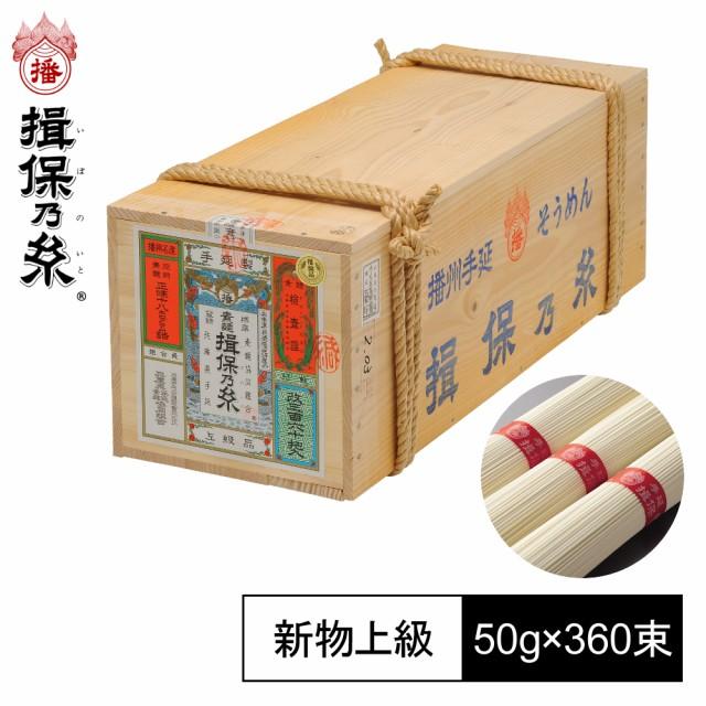 手延素麺 揖保乃糸 新物 上級品 赤帯 50g×360束 そうめん 荒木箱 T上18K