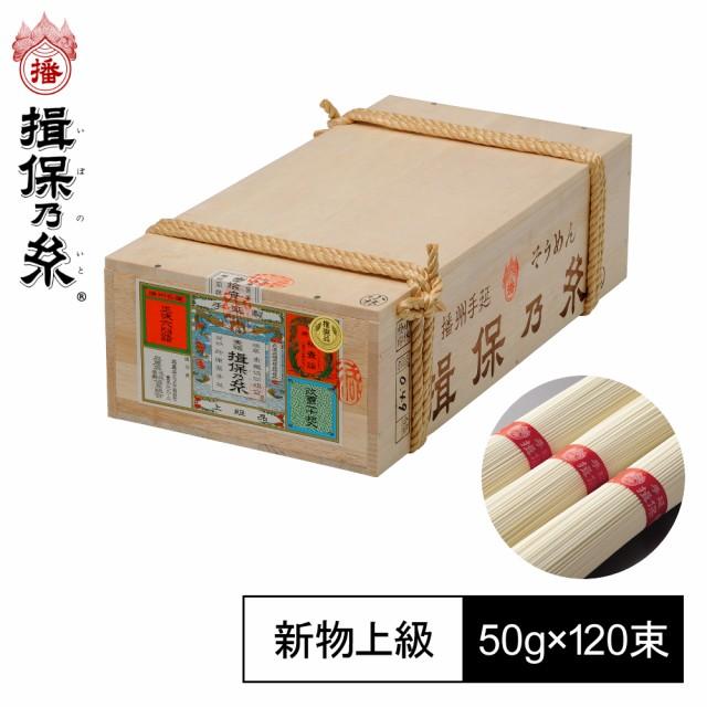 手延素麺 揖保乃糸 新物 上級品 赤帯 50g×120束 そうめん 荒木箱 T上6K