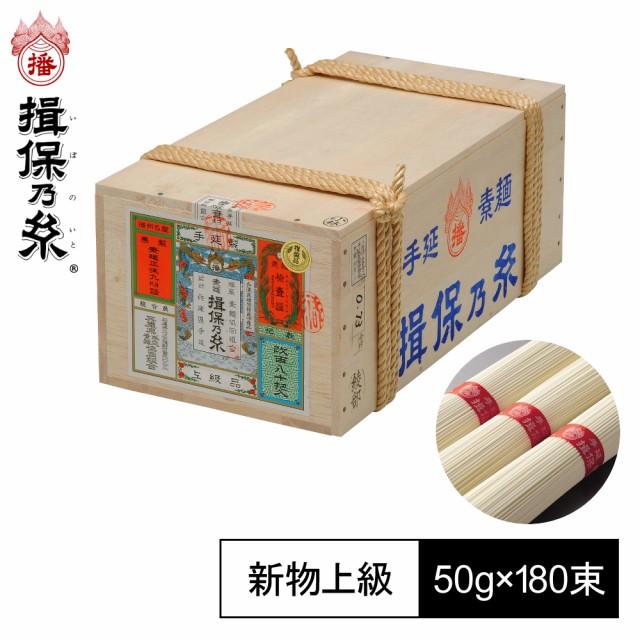 手延素麺 揖保乃糸 新物 上級品 赤帯 50g×180束 そうめん 荒木箱 T上9K