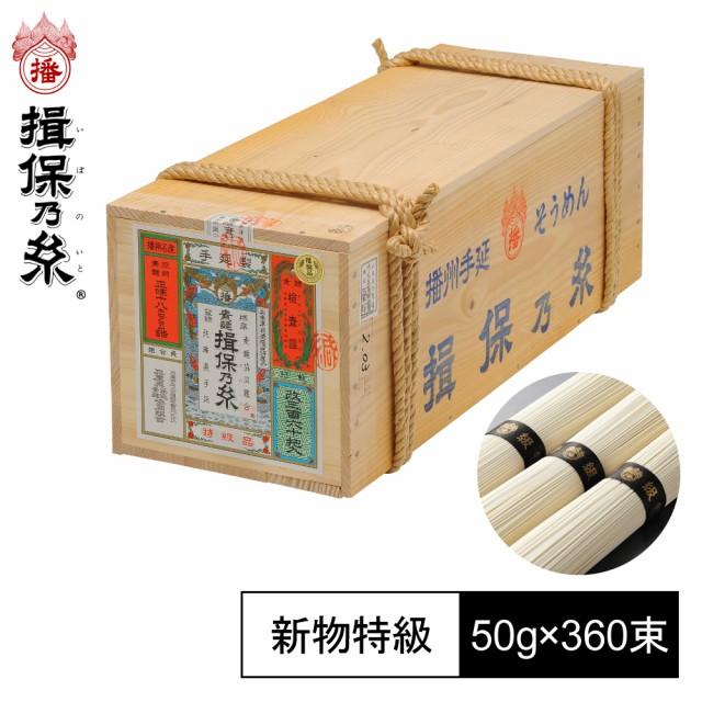 手延素麺 揖保乃糸 新物 特級品 黒帯 50g×360束 そうめん 荒木箱 T特18K