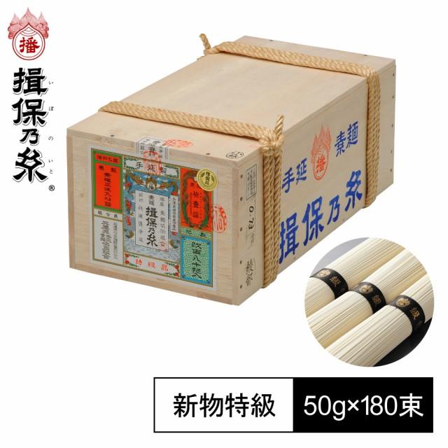 手延素麺 揖保乃糸 新物 特級品 黒帯 50g×180束 そうめん 荒木箱 T特9K