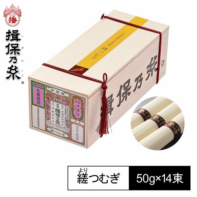 手延素麺 揖保乃糸 縒つむぎ 紫帯 50g×14束 そうめん 木箱 ギフト MG-20