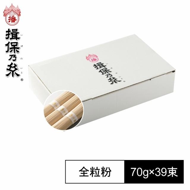 手延素麺 揖保乃糸 全粒粉 70g×39束 そうめん 紙箱 家庭用 ZR-3K