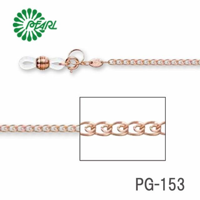 【正規販売店】眼鏡チェーン パール PG—153 ピンクゴールド色(真鍮・メッキ)