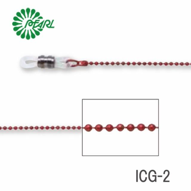 【正規販売店】眼鏡チェーン パール ICG—2 素材:真鍮/スプレー焼き付け レッドパープル