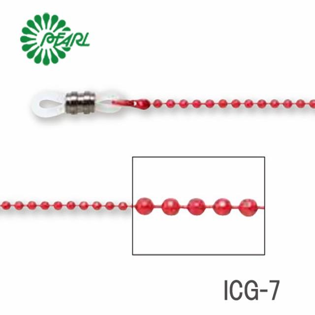 【正規販売店】眼鏡チェーン パール ICG—7 素材:真鍮/スプレー焼き付け コーラルレッド