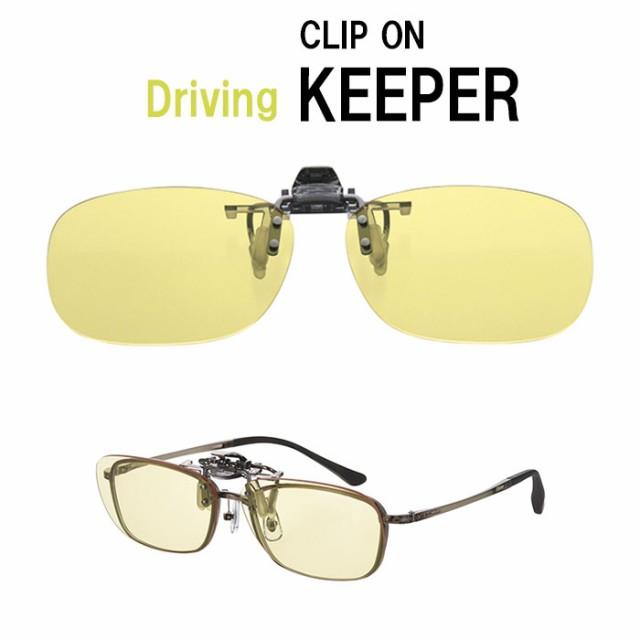 【正規販売店】 ドライビングキーパー9335 ナイトスナイパ— イエロー CLIP ON KEEPER 前掛けサングラス ハネ上げ