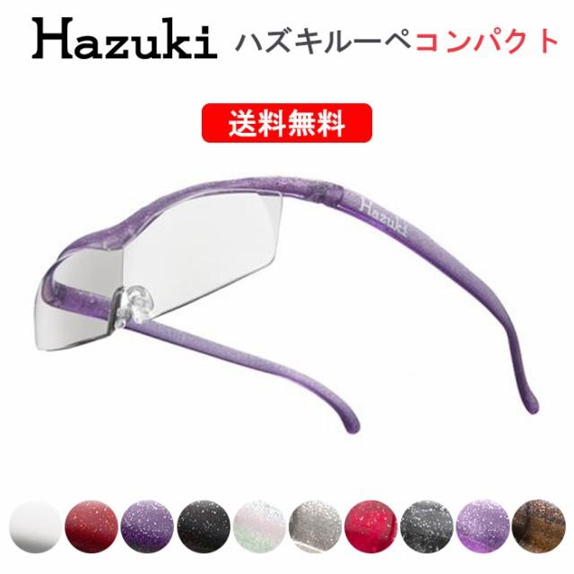 【正規販売店】Hazuki ハズキルーペ 10色 ハズキコンパクト1.85倍 1.6倍 1.32倍 ルーペ メガネ 日本製 拡大鏡 老眼鏡