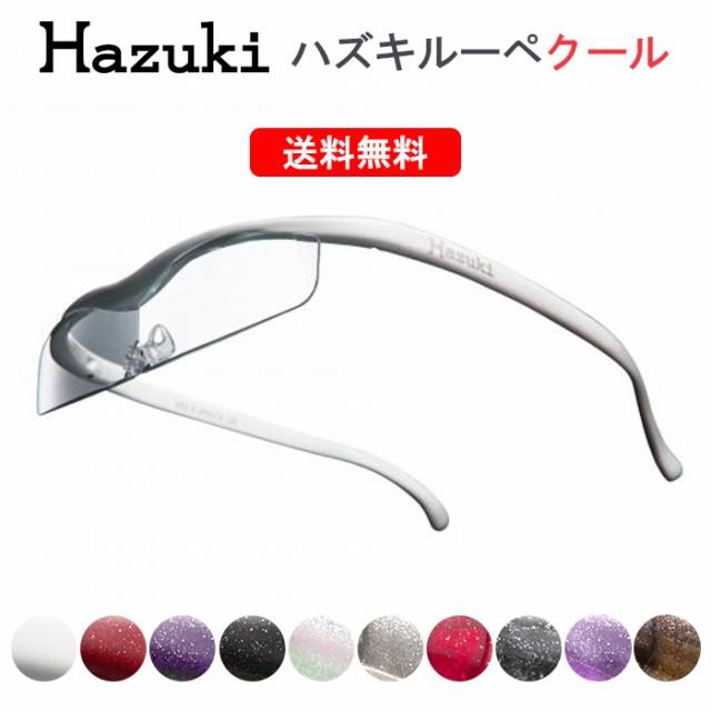 【正規販売店】Hazuki ハズキルーペ 10色 ハズキ クール1.6倍 1.32倍 無料ラッピング ルーペ メガネ 日本製 拡大鏡 老眼鏡 ブルーライ