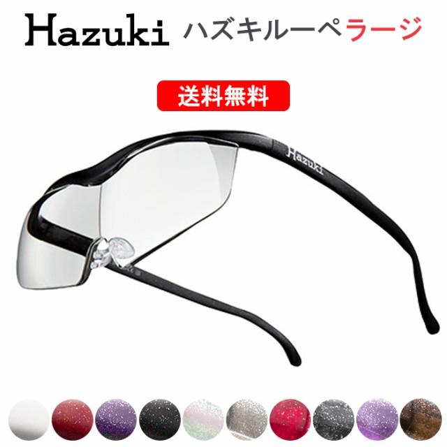 【正規販売店】Hazuki ハズキルーペ 10色 ハズキラージ 1.85倍 1.6倍 1.32倍 ルーペ メガネ 日本製 拡大鏡 老眼鏡