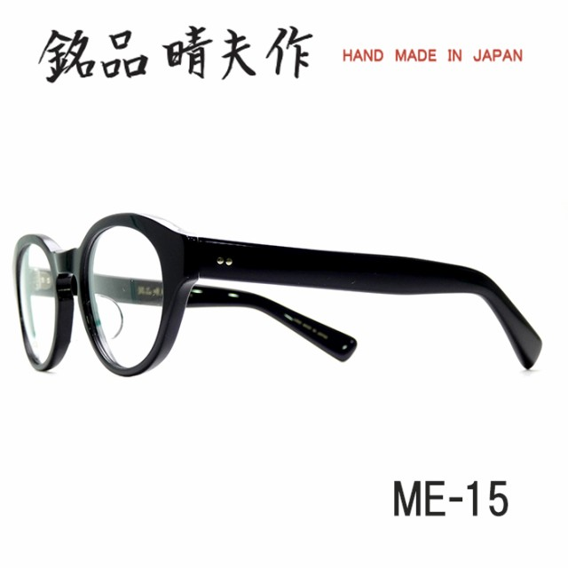 【度付きレンズ込み】銘品晴夫作 メガネ ME-15 ブラック セルロイド 手造り ハンドメイド 鯖江 職人 眼鏡 国産 日本製 眼鏡 伊達眼鏡