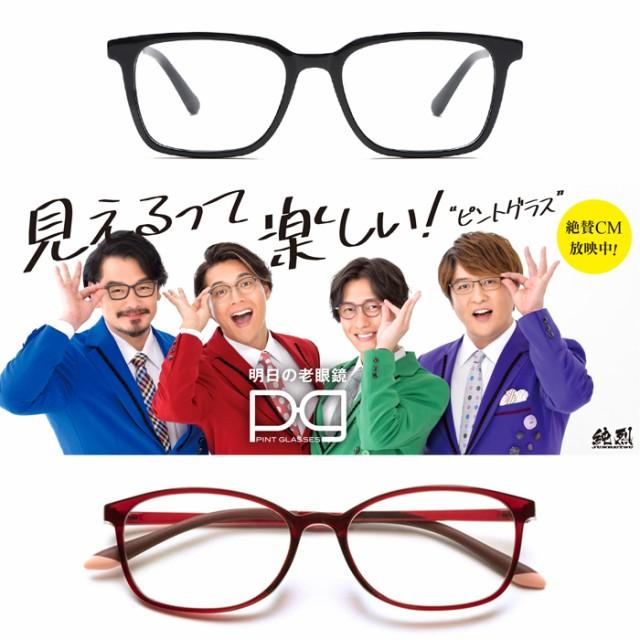 【正規販売店】ピントグラス pint glasses シニアグラス ピント グラス 老眼鏡 累進多焦点レンズ PCメガネ ブルーライトカット純烈