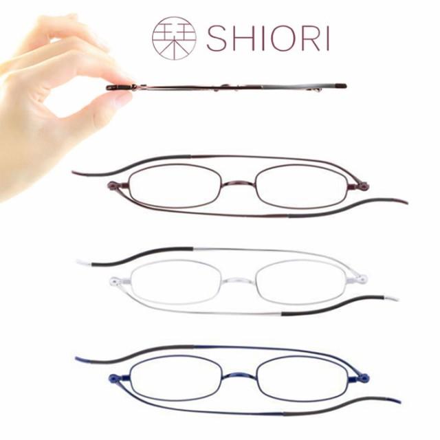【正規販売店】SI-02SA シオリ 老眼鏡 折りたたみ 栞 レディース おしゃれ メンズ リーディンググラス ペーパーグラス型 女性用 男性用