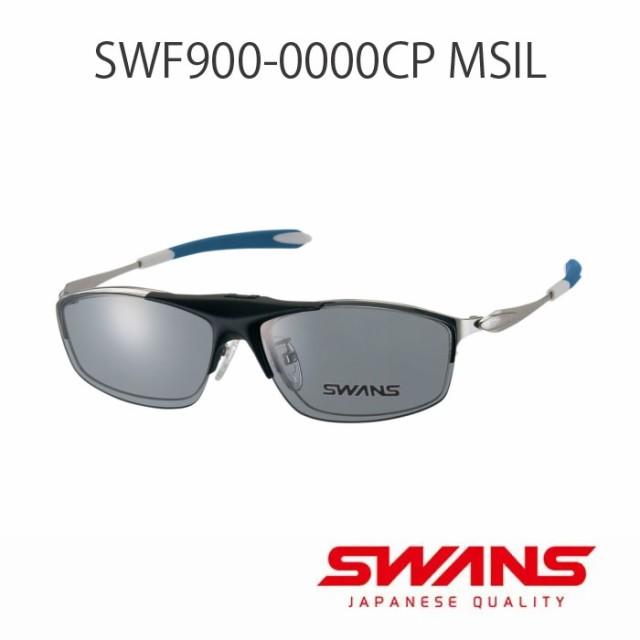 【正規販売店】SWANS スワンズ SWF900-DL-CP 0000CP SPORTS OPTIC MSIL 度付き対応 クリップオン