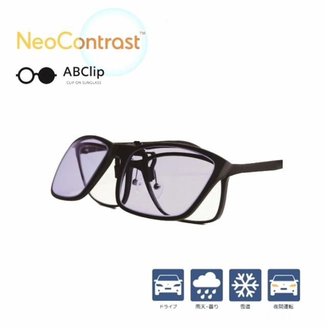 ABClip+NeoContrast 夜間ドライブ クリップオングラス【正規販売店】