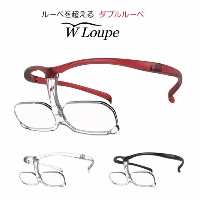 ダブルルーペ メガネ 日本製 拡大鏡 老眼鏡【正規販売店】