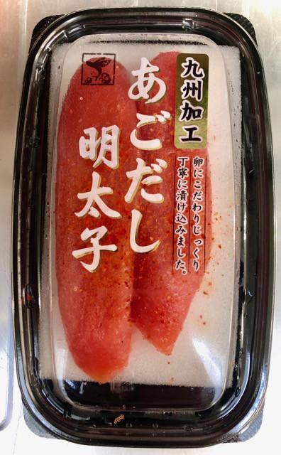 辛子明太子(あごだし)100g×8パック【九州加工】卵にこだわりじっくり丁寧に漬込みました【冷凍便】
