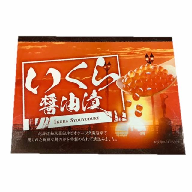 いくら 醤油漬け 250g ×4パック 【北海道産】 ます子なので小粒ですが味付けは納得していただけると思います【冷凍便】