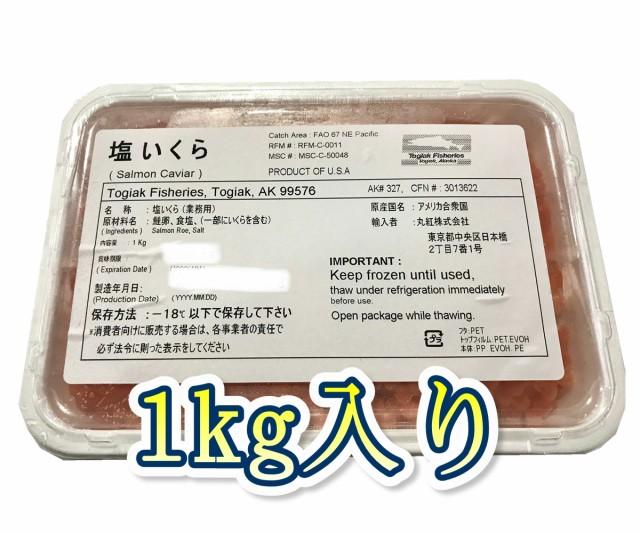 塩 いくら 1kg入り【業務用】 寿司種、海鮮丼、手巻き等にいかがでしょうか【冷凍便】