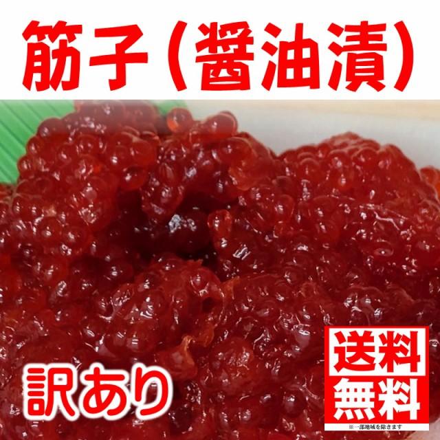 醤油漬け 筋子 紅子 450g【熟成紅子】厳選素材の美味しさ【冷凍便】