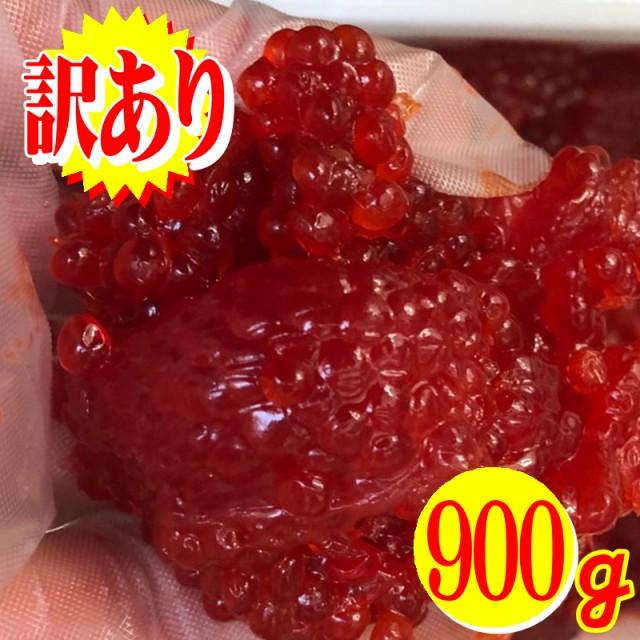 醤油漬け筋子 紅子 900g【熟成紅子】厳選素材の美味しさ【冷凍便】