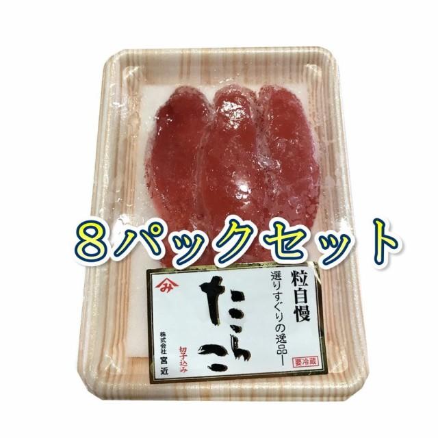 甘塩 たらこ 110g入り×8パックセット【おむすび、パスタ、焼きたらこ等に】(冷凍便)