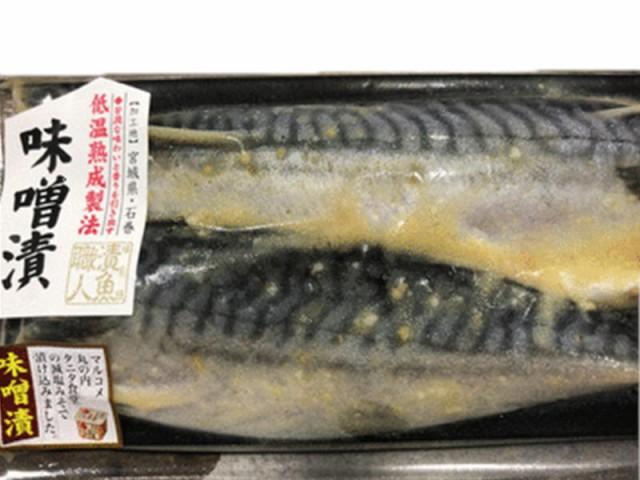 さば味噌漬け 2枚入り×10パック 【タニタ食堂 の減塩味噌使用】(冷凍便)
