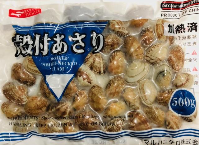 あさり(冷凍) 殻付 500g【加熱調理済み・解凍後そのままお召し上がりいただけます】(冷凍便)