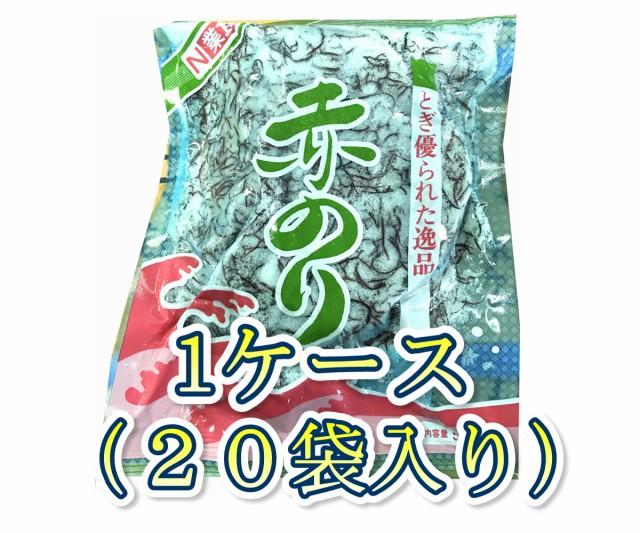 赤 のり 1ケース20袋入り【1袋500g入り】 業務用【天然海藻・無添加】刺身のツマ、サラダ、酢の物にいかがでしょうか
