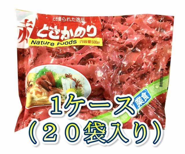 赤 とさか のり 1ケース20袋入り【1袋500g入り】 業務用【天然海藻・無添加】刺身のツマ、サラダ、酢の物にいかがでしょうか