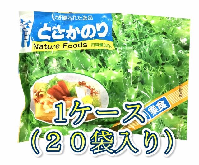 青 とさか のり 1ケース20袋入り【1袋500g入り】 業務用【天然海藻・無添加】刺身のツマ、サラダ、酢の物にいかがでしょうか