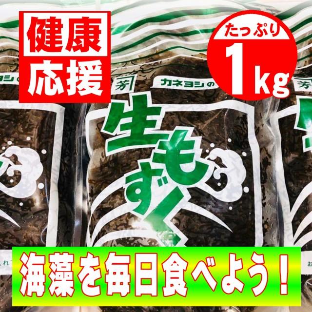 生もずく 1kg入り【沖縄産】お好みの調理方法でお召し上がりください【冷蔵便】