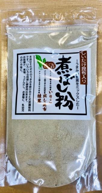 煮干し粉150g×5袋 天然調味料 【しいたけ、昆布入り】ポスト投函品