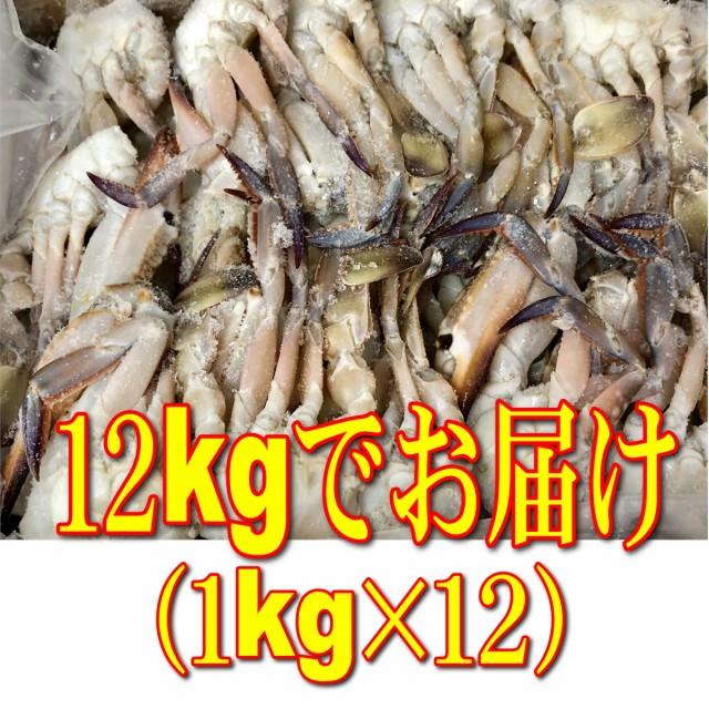 渡り蟹・切りわたりがに・12kg 業務用【いいダシ出ます】海鮮汁・お鍋・ブイヤベースなどにお使いいただけます【冷凍便】