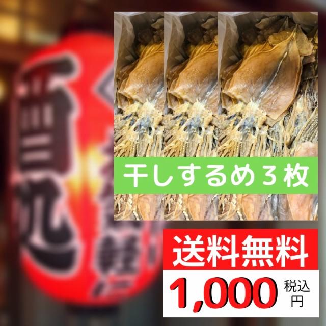干し するめ 3枚 【 北海道産 】 ?めば?むほどに美味しい 【ポスト便】