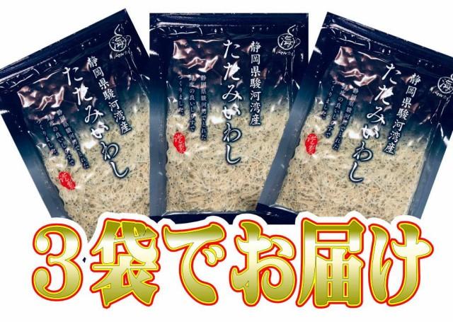 たたみいわし 3袋セット (1袋5枚入り)【静岡県、駿河湾産】炙って酒の肴に、お吸い物、炒め物などでお召し上がりください【冷凍便】