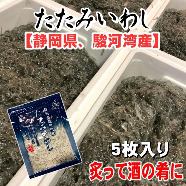 たたみいわし(1袋5枚入り)【静岡県、駿河湾産】炙って酒の肴に、お吸い物、炒め物などでお召し上がりください【冷凍便】