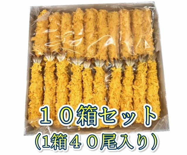 エビフライ1ケース10箱入り(計400尾)【1箱40尾入り】業務用 揚げるだけですぐに食べられます【冷凍便】