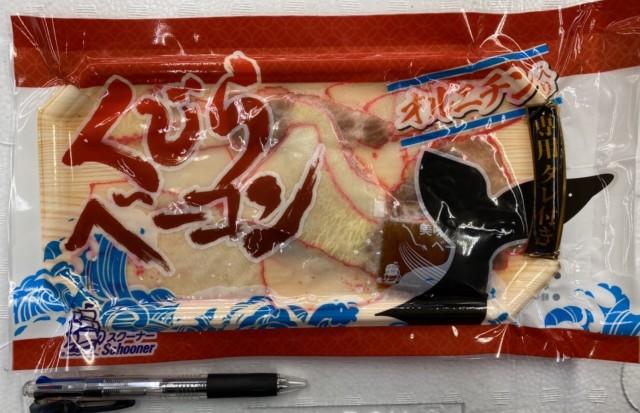 くじら ベーコン 50g×10袋タレ付き【特許取得・コラーゲン&ヒアルロン酸入り】希少価値・オルニチン入り【冷凍便】