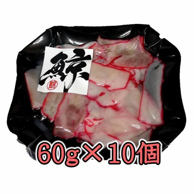 くじら ベーコン 60g×10個 酒の肴に最適【冷凍便】