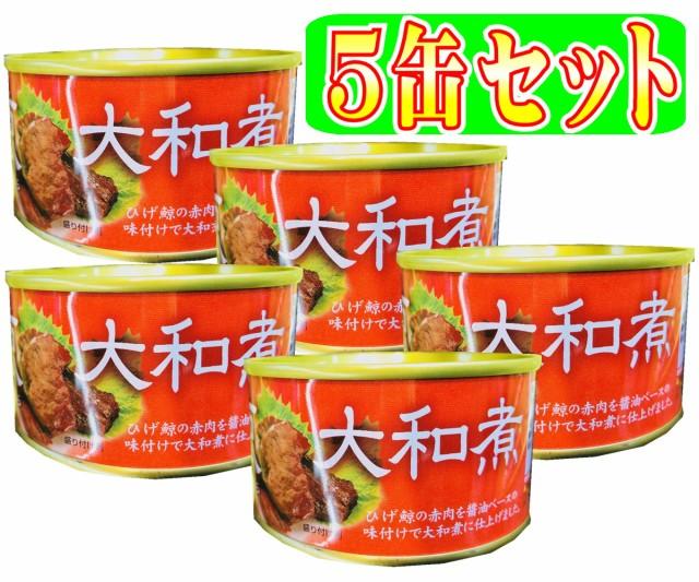 くじら 大和煮 120g×5缶【 懐かしの味 】