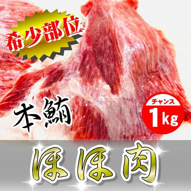 本まぐろ ほほ肉 1kg 【希少部位】食感最高!刺身・ステーキ・バター焼き・ユッケ風にアレンジしてもおいしいです【冷凍便】