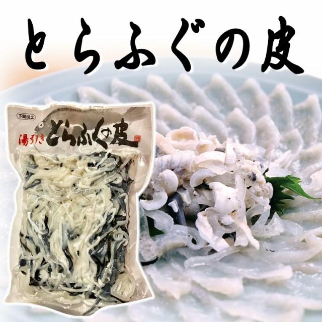 ふぐの皮 ( とらふく )500g【湯引き済・刺身用】ポン酢、紅葉おろしで、和え物としてもいお使いいただけます【冷凍便】