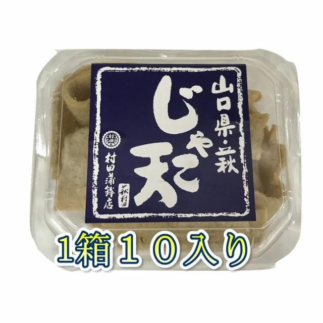 じゃこ天 1箱10パックセット 魚肉練製品【1パック90g入り】食べやすい一口タイプ。ほんのり焼くと香ばしくて美味しさが増しますよ【冷蔵