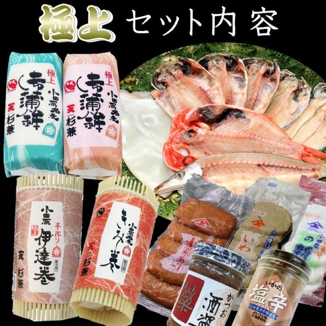 小田原名産セット(極上)小田原の特産品かまぼこ・干物・塩辛・さつま揚げなどを詰め合わせました(冷凍品)