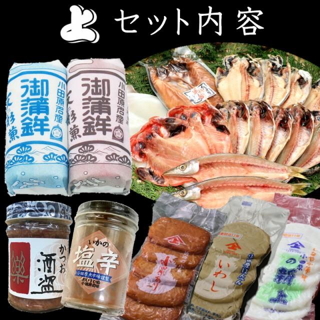 小田原名産セット(上)小田原の特産品かまぼこ・干物・塩辛・さつま揚げなどを詰め合わせました (冷凍品)